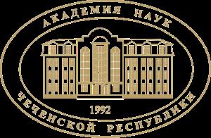 Академия наук Чеченской Республики